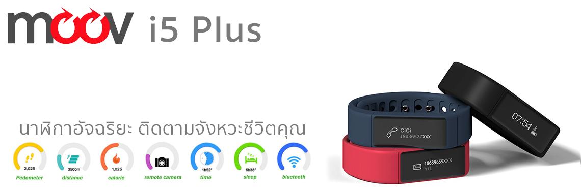 Moov i5 Plus
